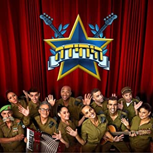 Movie xvid download HaYechida Israel [720x576]