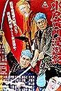 Mito komon manyuki (1954) Poster