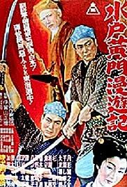 Mito komon manyuki Poster