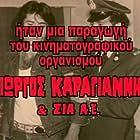 Ta tsakalia: Ena koinoniko provlima (1981)