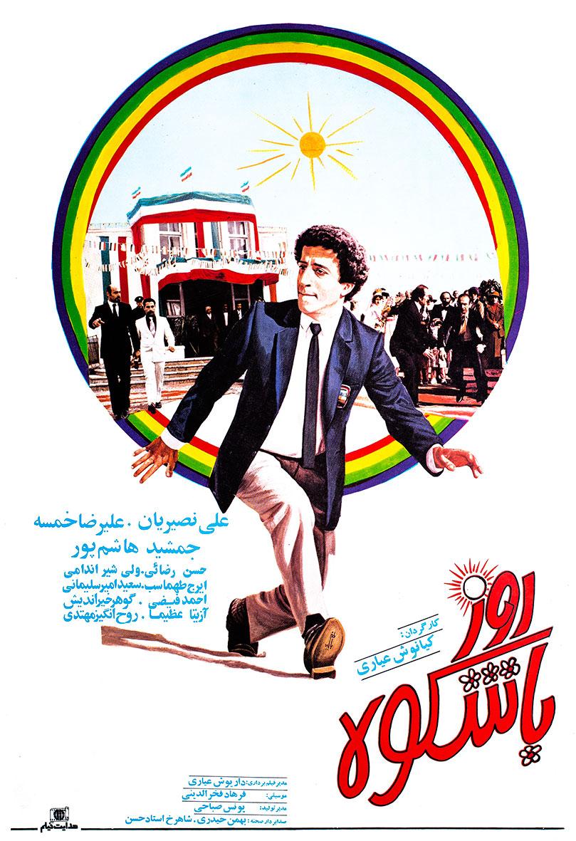 Rooz-e bashokooh (1989)