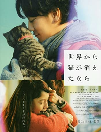 If Cats Disappeared from the World (2016) Sekai kara neko ga kietanara 720p