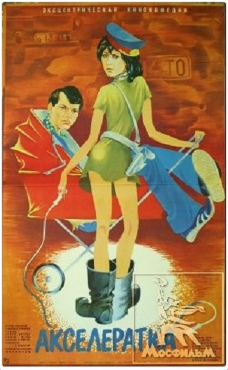 Akseleratka ((1987))
