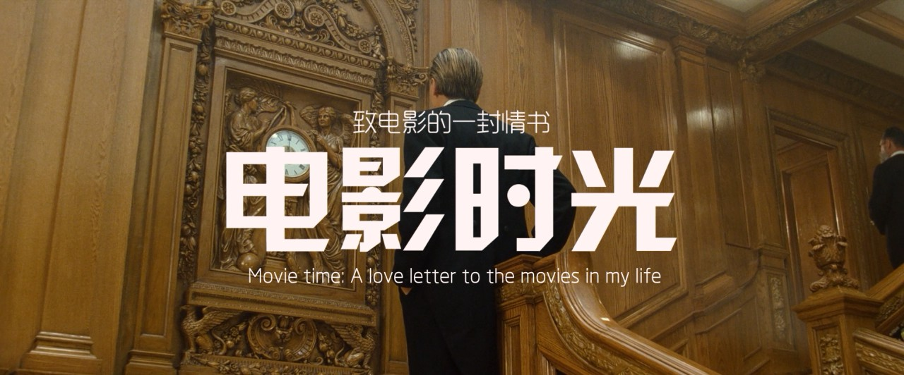 A Love Letter to Movie (2013)