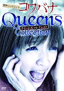 Watch free movie live usa online Kowabana Queen's Collection [480p]