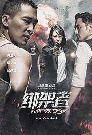 Bang jia zhe Poster