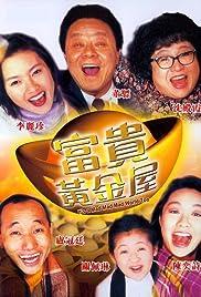Fu gui huang jin wu (1992) film en francais gratuit