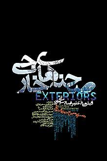Exteriors (2006)