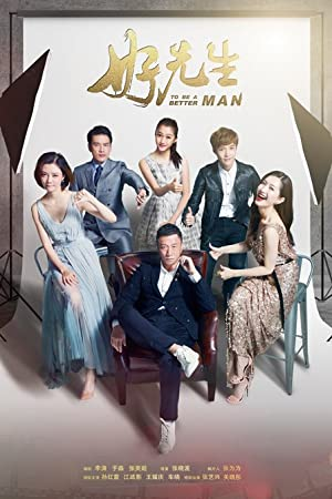 To Be a Better Man (Season 1) Chinese Series { Hindi Dubbed} 720p HDRiP [350MB]