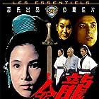 Long men jin jian (1969)