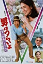 Hearts and Flowers for Tora-san (1982) Poster