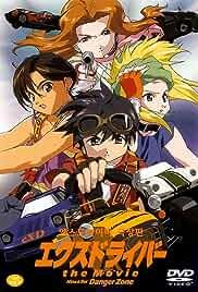 Watch Movie éX-Driver the Movie (2002)
