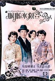 Yin chi sui fun Poster