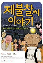 The Story of Mr. Sorry Poster