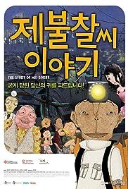 Je-bool-chal-ssi I-ya-gi Poster