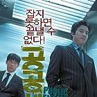 Gonggongui jeog 2 (2005)