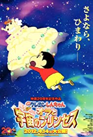 Eiga Kureyon Shinchan: Arashi o yobu! Ora to uchuu to purinsesu (2012)