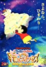 Eiga Kureyon Shinchan: Arashi o yobu! Ora to uchuu to purinsesu