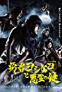 The Hero Yoshihiko and the Key of the Evil Spirit (2012) Poster