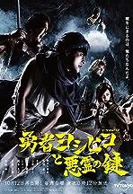 The Hero Yoshihiko and the Key of the Evil Spirit