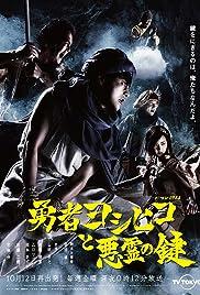 Yûsha Yoshihiko to Akuryô no Kagi Poster