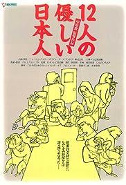 The Gentle Twelve Poster