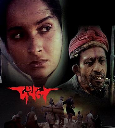 Dakhal ((1982))