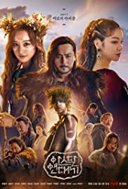 Arthdal Chronicles Poster