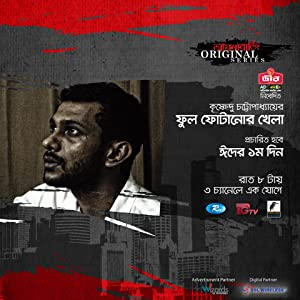Latest english movie for free download Ful Fotanor Khela by none [HDR]