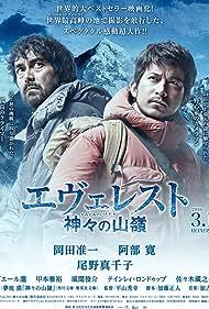 Hiroshi Abe and Jun'ichi Okada in Everesuto: Kamigami no itadaki (2016)