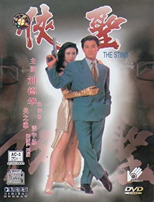 Andy Lau The Sting Movie