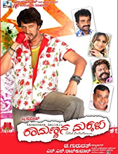 Movie search free downloads Kaamannana Makkalu by Om Prakash Rao [hddvd]