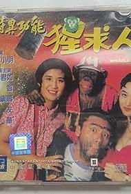 Te yi gong neng xing qiu ren (1992)