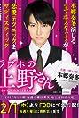 The Love Hotel's Ueno-san (2016) Poster