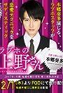 The Love Hotel's Ueno-san
