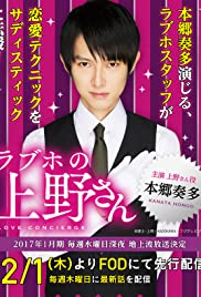 The Love Hotel's Ueno-san Poster