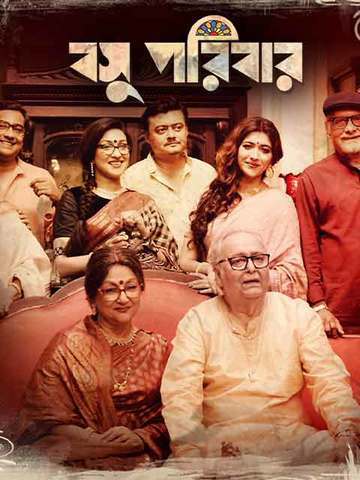 Basu Poribar 2019 Bengali 350MB HDRip Download