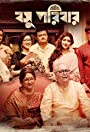 The Bose Family