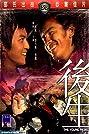 Hou sheng (1975) Poster