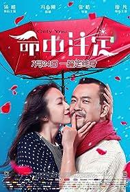 Fan Liao and Tang Wei in Ming zhong zhu ding (2015)