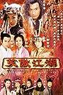 Xiao ao jiang hu (2000) Poster