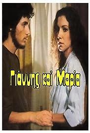 Giannis kai Maria Poster