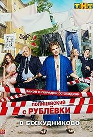 Politseyskiy s Rublyovki v Beskudnikovo Poster