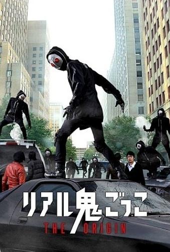 riaru onigokko 2015 full movie