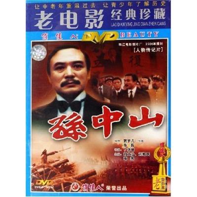 Sun Zhongshan ((1986))