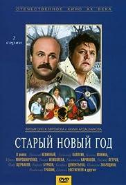 Staryy novyy god Poster