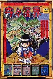 KiKi KaiKai Poster