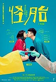 I WeirDO (2020) Poster - Movie Forum, Cast, Reviews