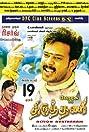 Thiruthani (2012) Poster