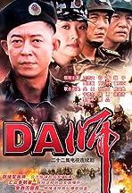DA Shi